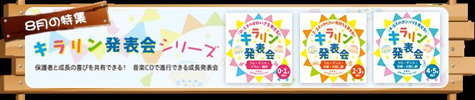 特集【2016年8月号】