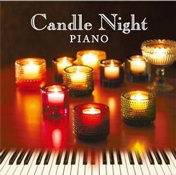 キャンドル・ナイト・ピアノ ~音楽の灯る夜に~