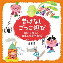 心がぐんと盛り上がる!昔ばなし ごっこ遊び ~聞いて楽しむ日本と世界の昔話 全8話