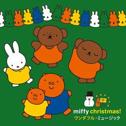 ミッフィー・クリスマス! ワンダフル・ミュージック