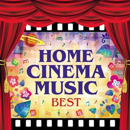 ホーム・シネマ・ミュージック ベスト~オーケストラで聴く、愛と冒険の映画音楽