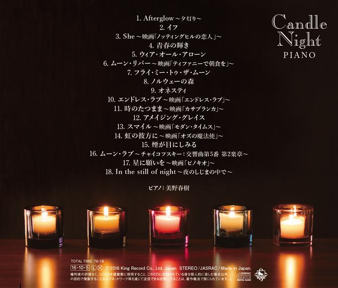 キャンドル・ナイト・ピアノ