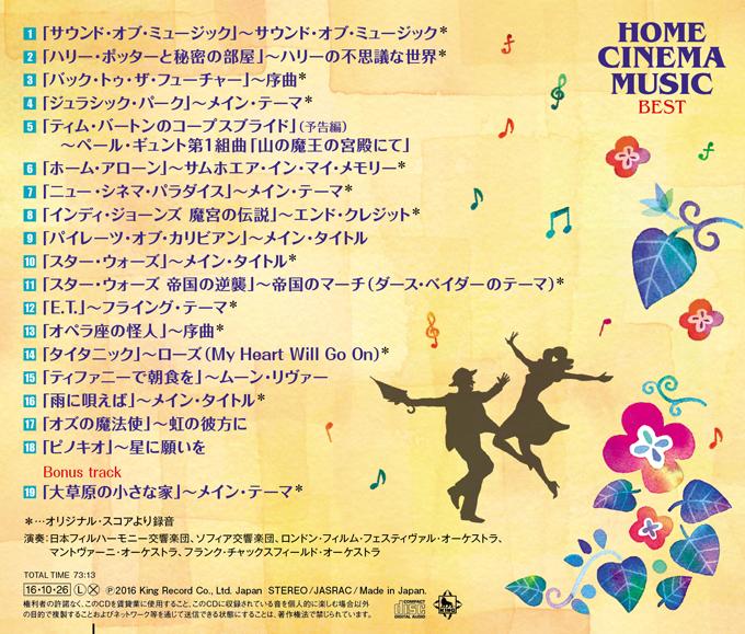 ホーム・シネマ・ミュージック・ベスト