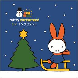 ミッフィー・クリスマス! イン イングリッシュ