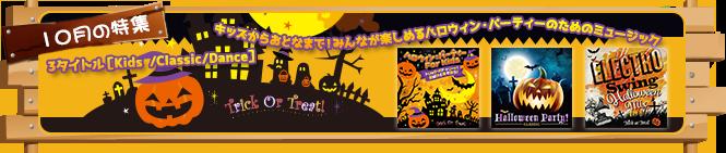 特集【2016年10月号】:キッズからおとなまで!みんなが楽しめるハロウィン・パーティーのためのミュージック