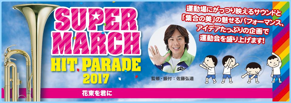 特集【2017年4月号】:キング・スーパー・マーチ ヒット・パレード 2017 ~花束を君に~