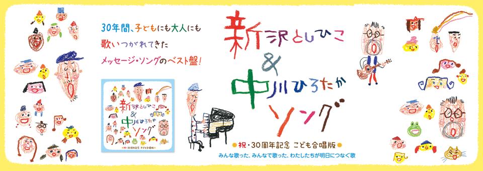 特集【2017年6月号】:新沢としひこ&中川ひろたかソング<祝・30周年記念 こども合唱版>~みんな歌った、みんなで歌った、わたしたちが明日につなぐ歌~