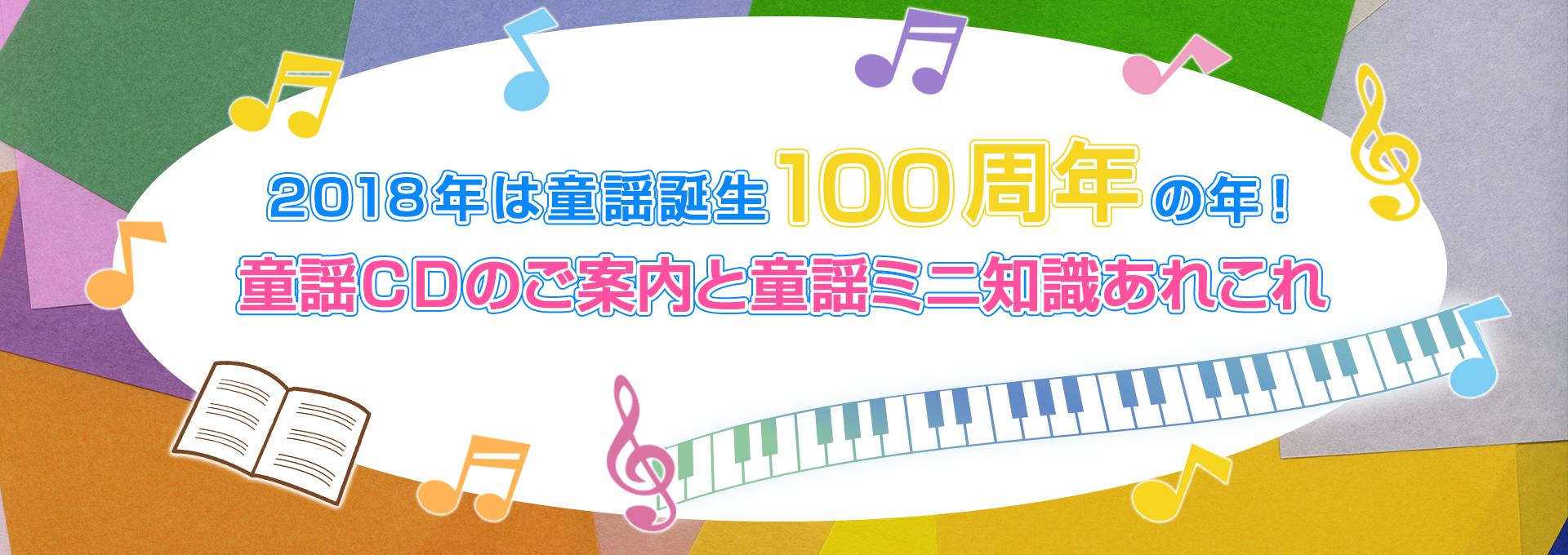 特集【2018年6月号】:2018年は童謡誕生100周年の年! 童謡CDのご案内と童謡ミニ知識あれこれ。
