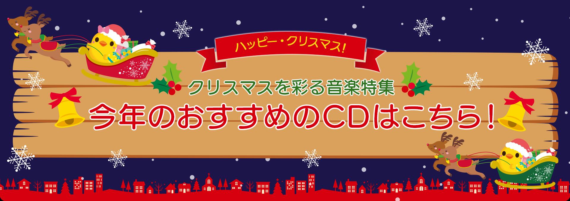 特集【2018年11月号】:ハッピー・クリスマス!クリスマスを彩る音楽特集今年のおすすめのCDはこちら!