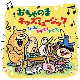 おちゃのまキッズミュージック~うたお!あそぼ!おどろ!~