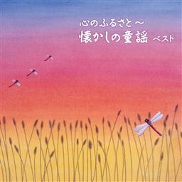 心のふるさと~懐かしの童謡 ベスト キング・ベスト・セレクト・ライブラリー2017