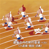 運動会のための音楽 ベスト <入退場・競技・式典>