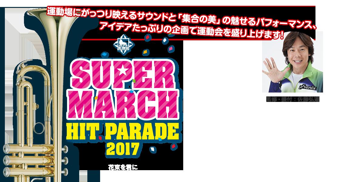 キング・スーパー・マーチヒット・パレード2017〜花束を君に〜