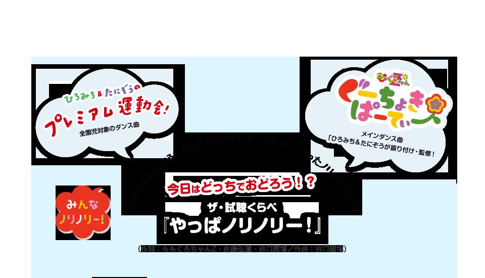 「ぐーちょきぱーてぃー~みんなノリノリ-!~/ももくろちゃんZ」「ひろみち&たにぞうの プレミアム運動会!」!