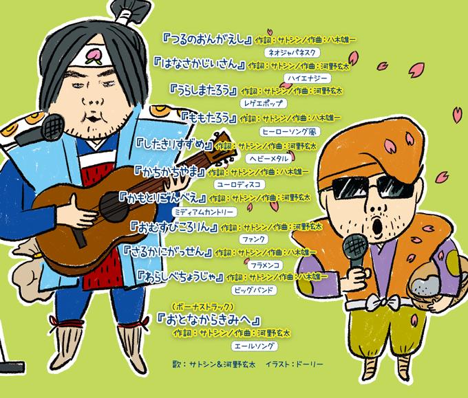 1曲でわかる!日本むかしばなし