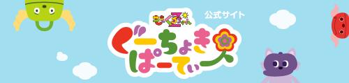 ももくろちゃん Z「ぐーちょきぱーてぃー」公式サイト