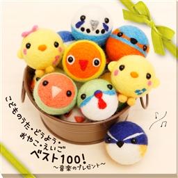 こどものうた・どうよう・おやこ・えいご ベスト100!~音楽のプレゼント~<0~3歳向け>