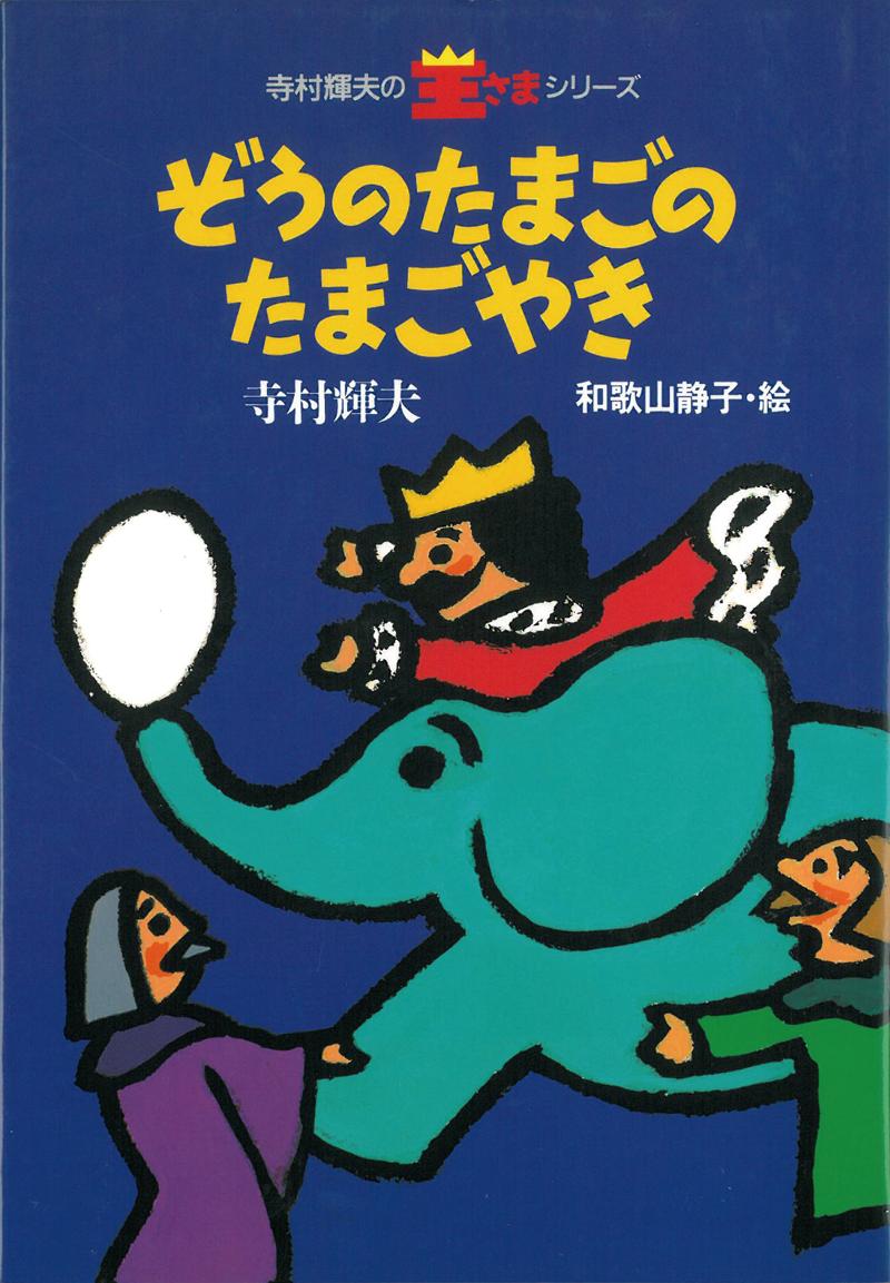 童話集 寺村輝夫の王さまシリーズ『ぞうのたまごのたまごやき』(理論社刊)