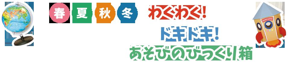 伝承あそび・童謡・オリジナルあそびうたに、ダーンス!!