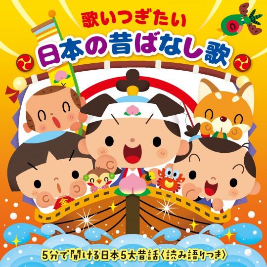 歌いつぎたい 日本の昔ばなし歌~5分で聞ける日本5大昔話<読み語りつき>