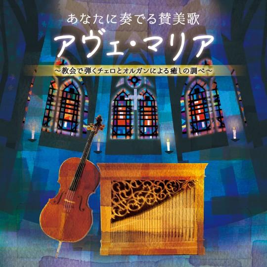 あなたに奏でる讃美歌 アヴェ・マリア ~教会で弾くチェロとオルガンによる癒しの調べ~