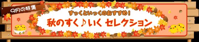 特集【2017年9月号】:すっくといっくのおすすめ!秋のすく♪いくセレクション