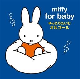 ミッフィー 赤ちゃんのための ゆったりたいむ オルゴール