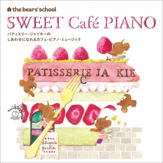 the bear's school SWEET Cafe PIANO くまのがっこう パティスリー・ジャッキーのしあわせになれるカフェ・ピアノ・ミュージック