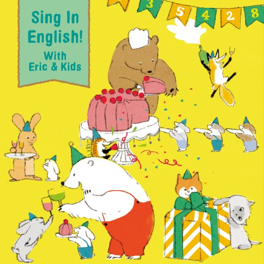 Sing In English! With Eric&Kids ~9歳からじゃおそい!音楽であそぼう!えいごのうた~