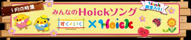 特集【2018年1月号】:Hoick殿堂入り!みんなのHoickソング すく♪いく×Hoick