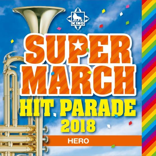 キング・スーパー・マーチ~ヒット・パレード2018~HERO~