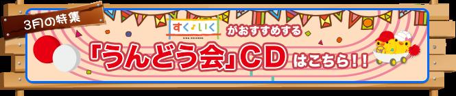 特集【2018年3月号】:すくいくがおすすめする「うんどう会」CDはこちら!!