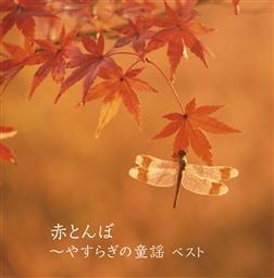 赤とんぼ~やすらぎの童謡