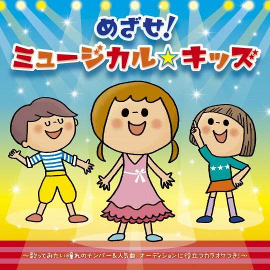 めざせ!ミュージカル☆キッズ~歌ってみたい憧れの名曲&オーディションに役立つカラオケ集