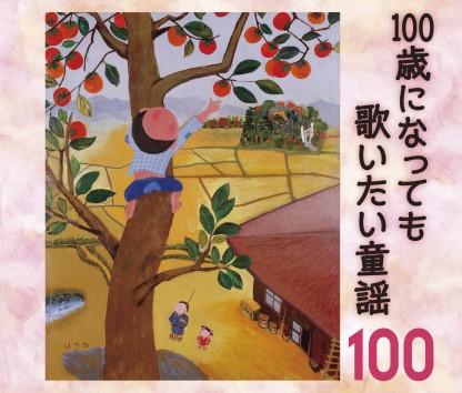 100歳になっても歌いたい童謡~おじいちゃん・おばあちゃんが選んだ100のうた
