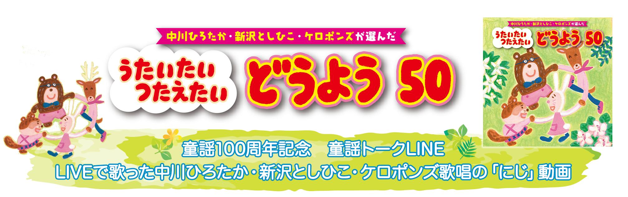 中川ひろたか・新沢としひこ・ケロポンズが選んだ うたいたい つたえたい どうよう50<童謡100周年記念CD>