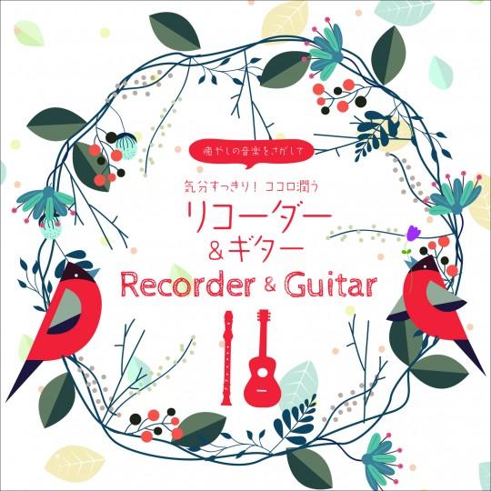 癒やしの音楽をさがして 気分すっきり!ココロ潤うリコーダー&ギター
