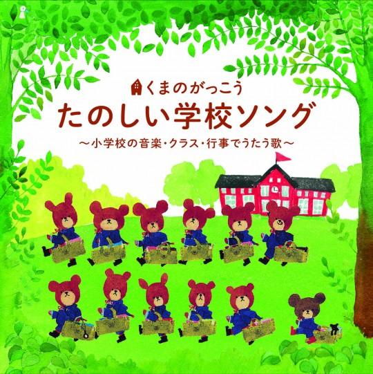 くまのがっこう たのしい学校ソング~小学校の音楽・クラス・行事でうたう歌~