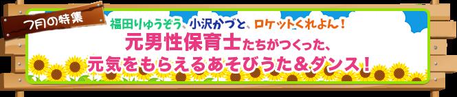 特集【2018年7月号】:福田りゅうぞう、小沢かづと、ロケットくれよん!元男性保育士たちがつくった、 元気をもらえるあそびうた&ダンス!
