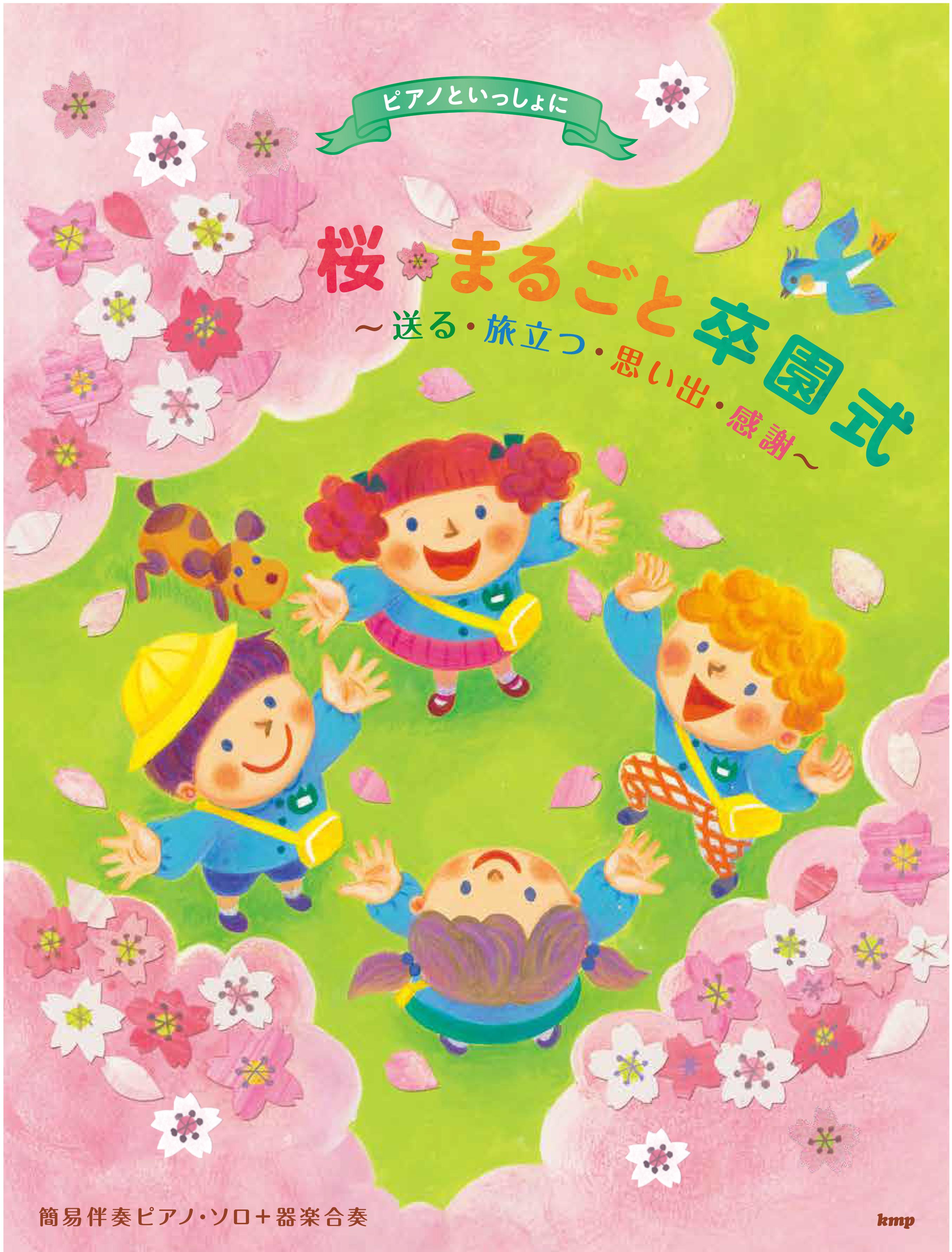 桜・まるごと卒園式楽譜