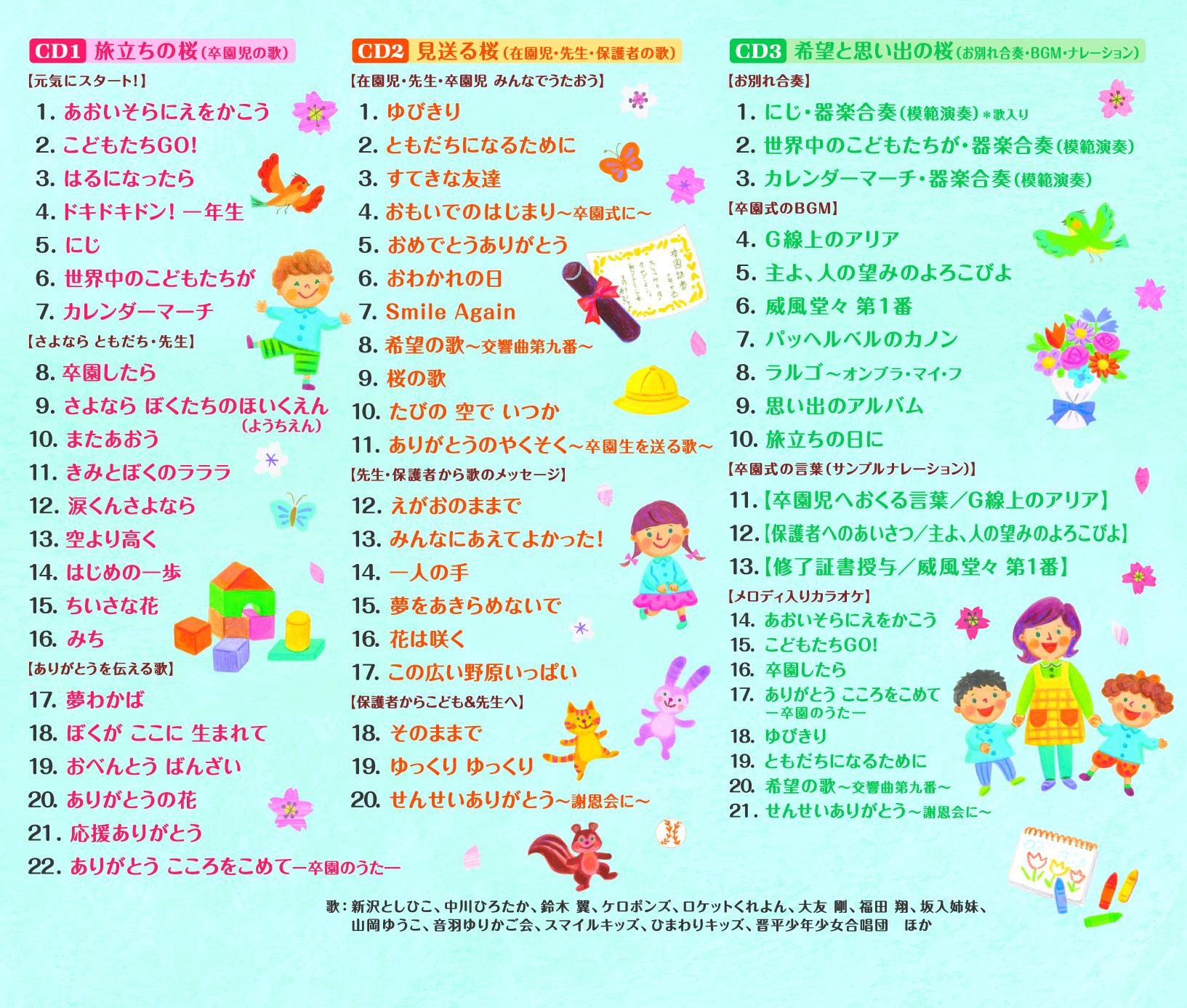 桜・まるごと卒園式