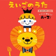 えいごのうた オールベスト100~リズムで歌おう♪A→Z!~