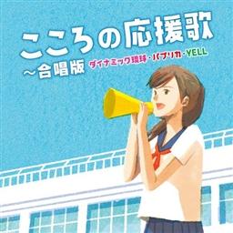 こころの応援歌~合唱版 ダイナミック琉球・パプリカ・YELL~