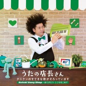 うたの店長さん~タニケンのすてきな歌がそろっています Suteki Song Shop~ありがとう こころをこめて