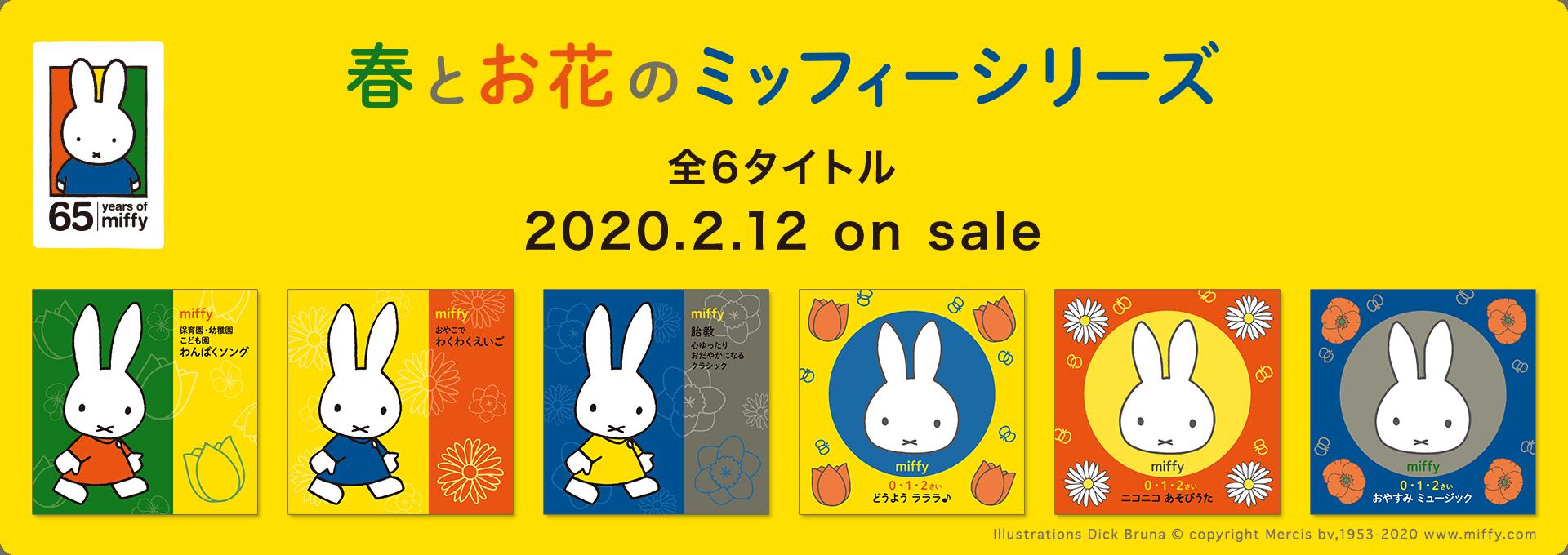 特集【2020年1月号】:春とお花のミッフィーシリーズ