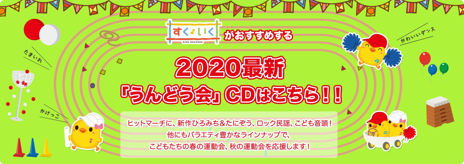 特集【2020年4月号】:2020年すくいくがおすすめする「うんどう会」CDはこちら!!