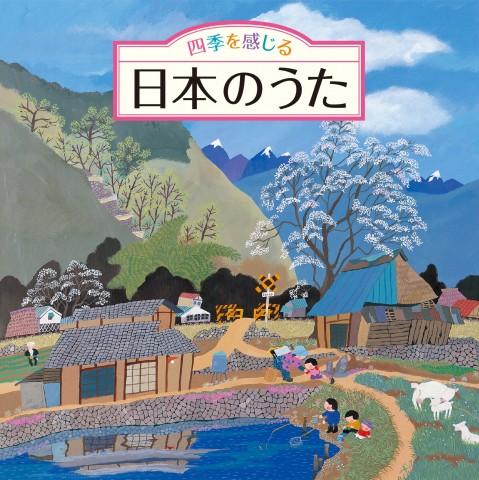 四季を感じる 日本のうた~唱歌・抒情歌・こころの歌<br></noscript><四季折々の効果音入り>