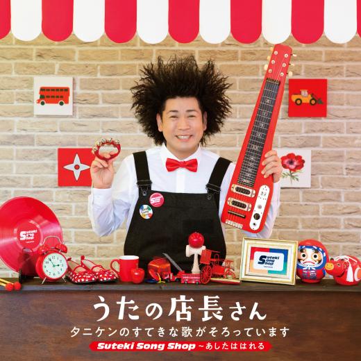うたの店長さん タニケンのすてきな歌がそろっています Suteki Song Shop~あしたははれる