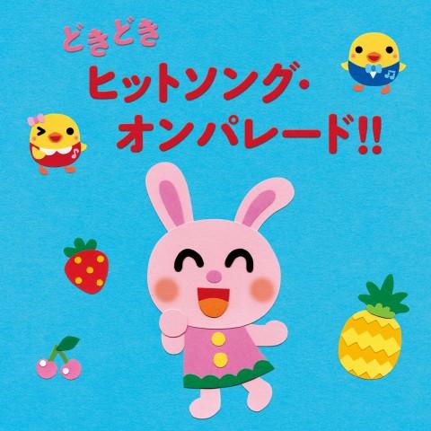 <年令別 すくすくキッズ>どきどきヒットソング・オンパレード!!(1~4才)