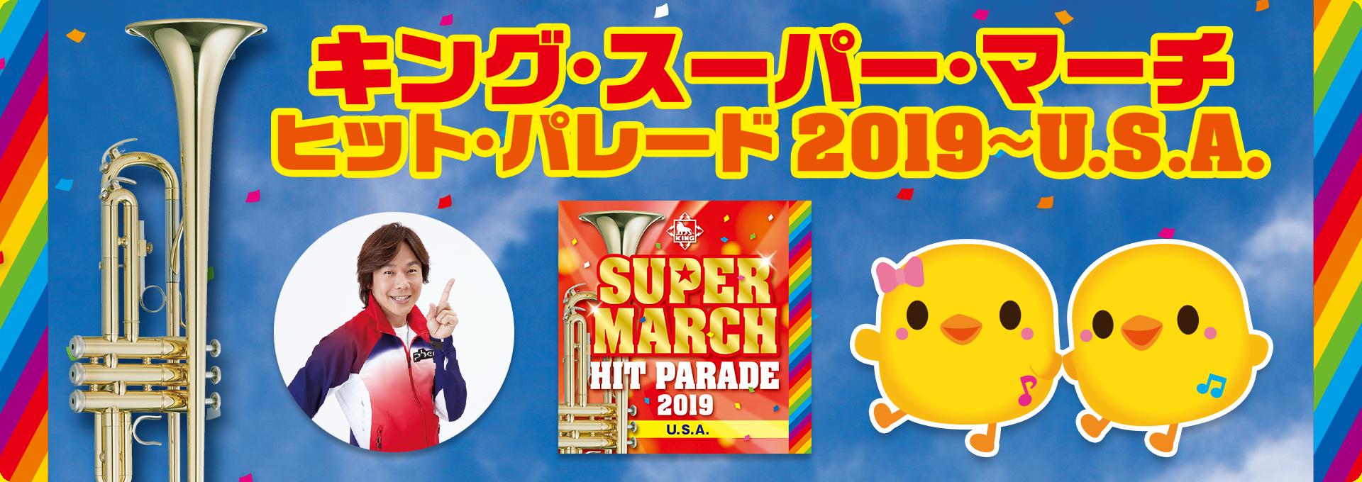キング・スーパー・マーチ~ヒット・パレード2019~U.S.A~